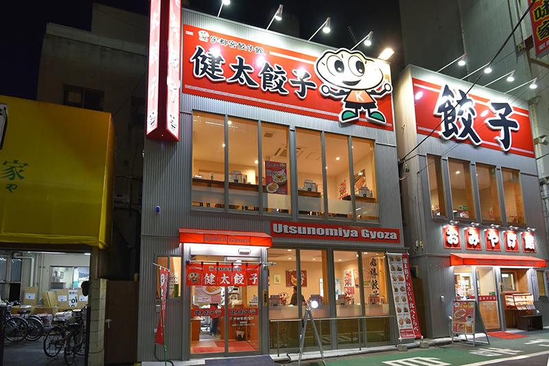 宇都宮餃子館 健太店