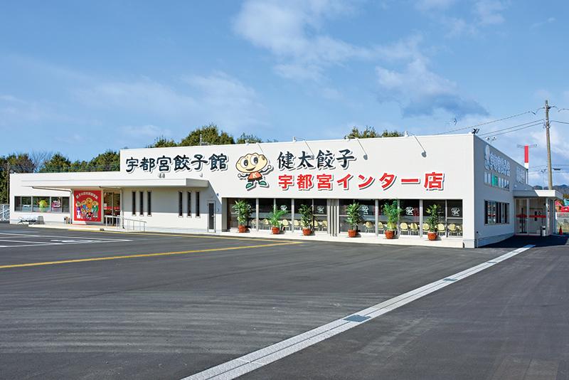 宇都宮餃子館 インター店