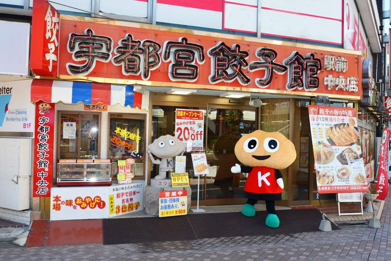 宇都宮餃子館 中央店