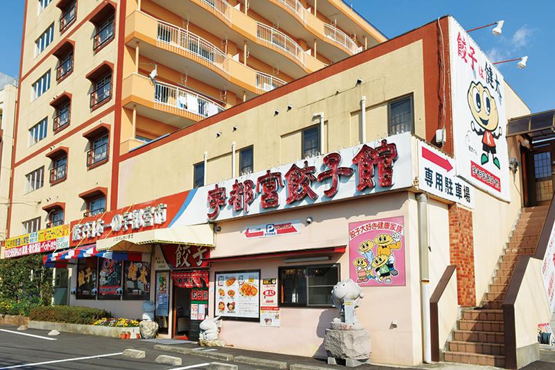 宇都宮餃子館 西那須野店