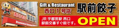 JR宇都宮西口 1号店OPEN JR宇都宮 西口駅前交番すぐ前です!