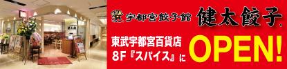 東武宇都宮百貨店8Fレストラン街スパイスに出店しました。
