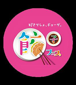 餃子フェス 2017