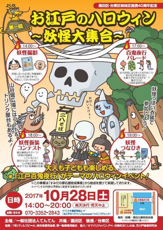 第1回お江戸のハロウィン妖怪大集合 イベント出店1028