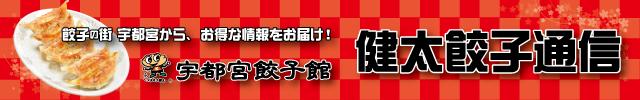 餃子の町 宇都宮から、お得な情報をお届け。宇都宮餃子館 健太餃子通信