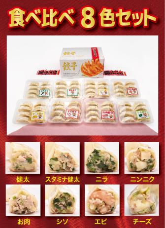 食べ比べ8色セット。健太、スタミナ健太、ニラ、チーズ、お肉、ニンニク、エビ、シソ。