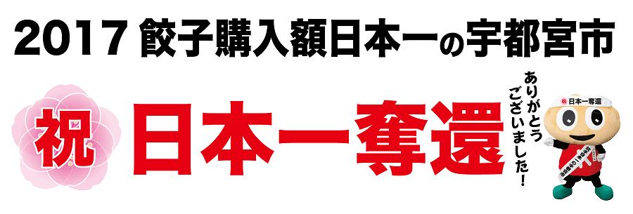 2017餃子購入額日本一の宇都宮市