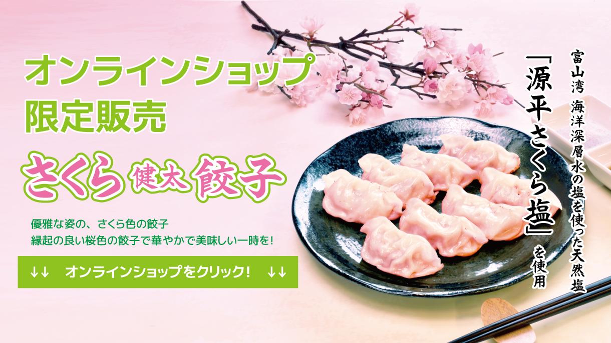 宇都宮餃子館のさくら健太餃子、限定発売。