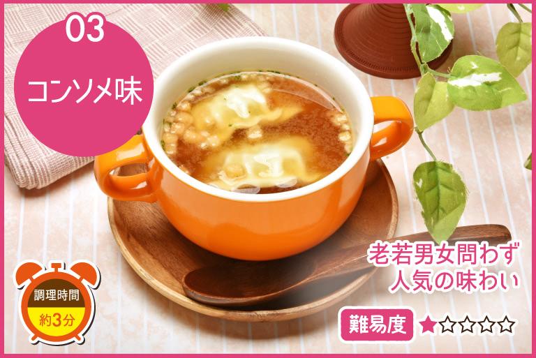 「健太餃子」のコンソメスープ