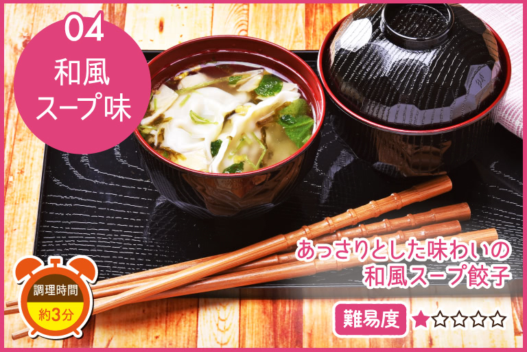 「舞茸餃子」の和風スープ味