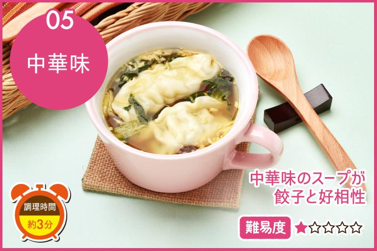 「ニラ餃子」の中華味スープ