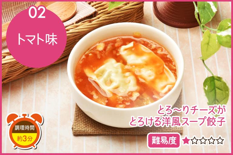 「チーズ餃子」のトマトスープ