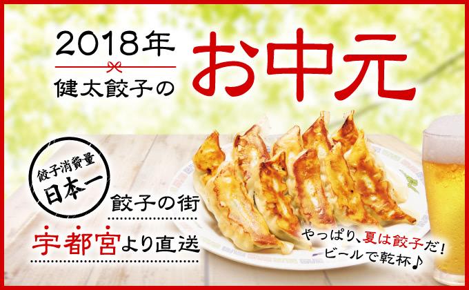 夏のギフト、お中元2018 | 宇都宮餃子館