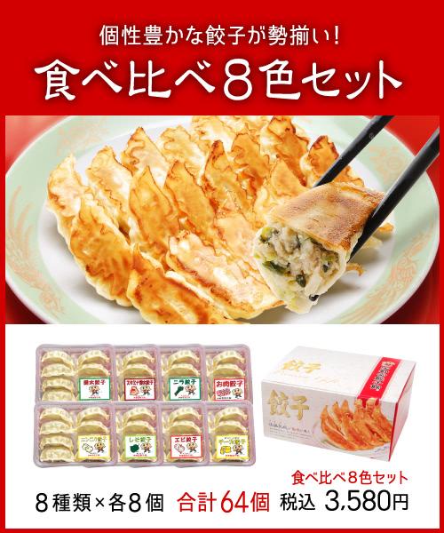 食べ比べ8色セット | 宇都宮餃子館