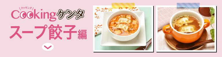 クッキング健太、スープ餃子編