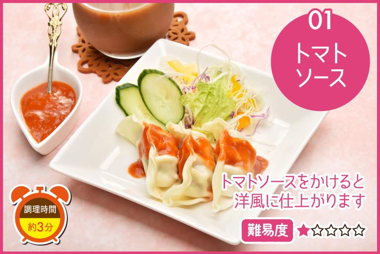 トマトソース「エビ餃子」「お肉餃子」