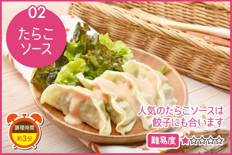 たらこソース「シソ餃子」「健太餃子」