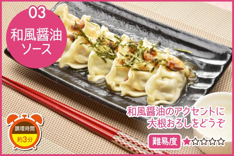 和風醤油ソース「舞茸餃子」「ニラ餃子」