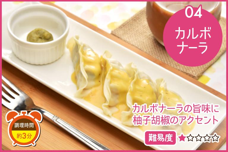 カルボナーラ「エビ餃子」「チーズ餃子」