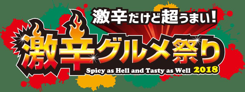 激辛グルメ祭り2018-バナー