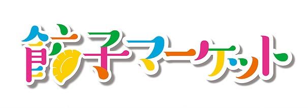 餃子餃子マーケット2018