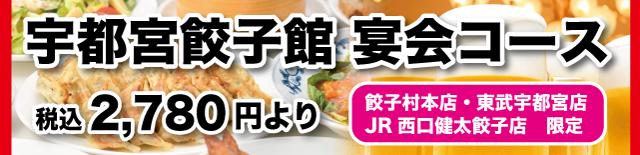健太餃子、宴会コースのご案内 | 宇都宮餃子館