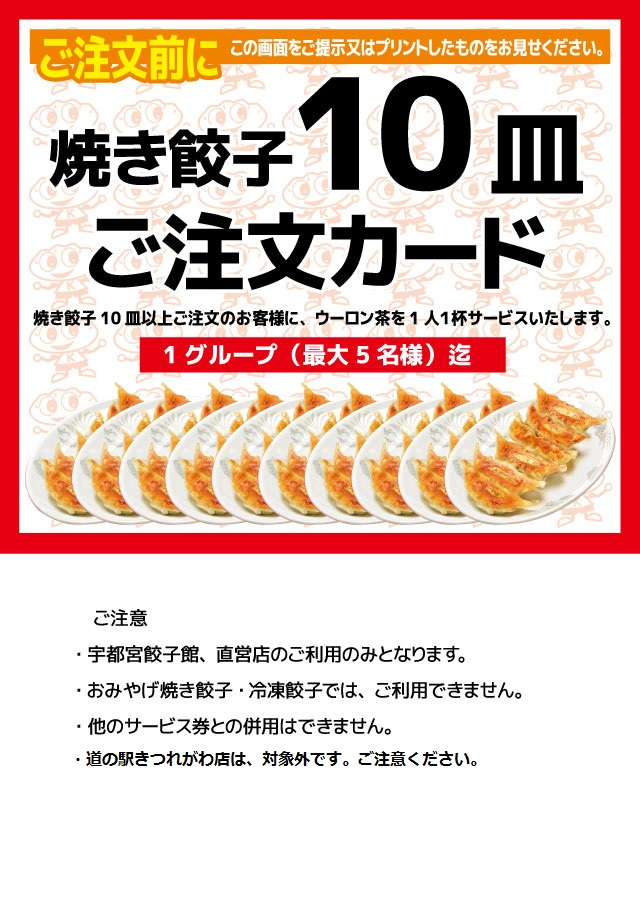 焼き餃子クーポン券