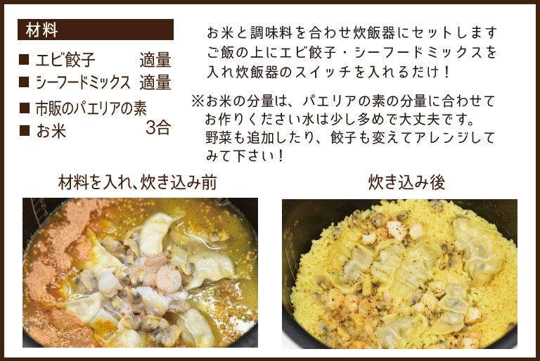 餃子パエリアレシピ