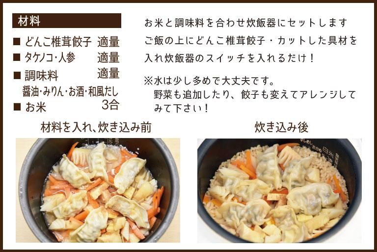 餃子炊き込みご飯レシピ