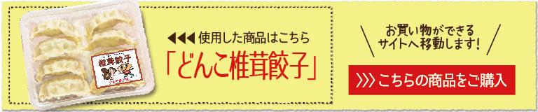 使用した餃子と材料、椎茸餃子