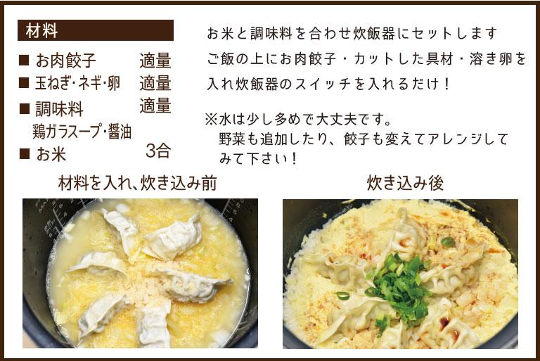 餃子チャーハンレシピ