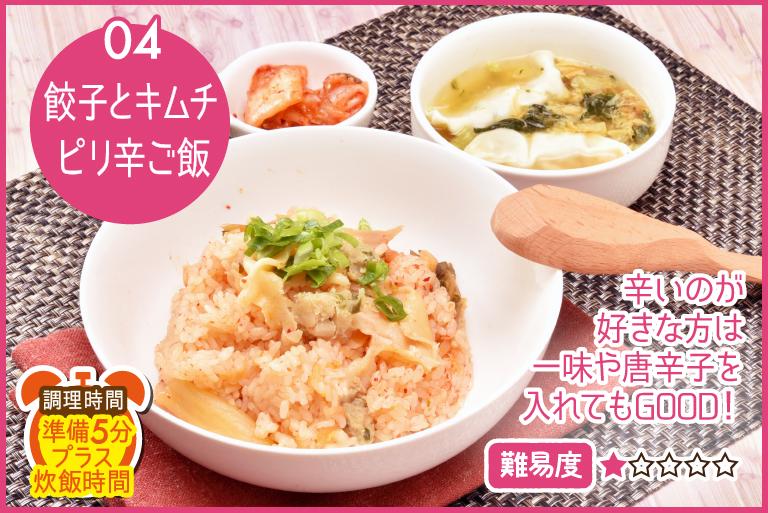 餃子とキムチ ピリ辛ご飯