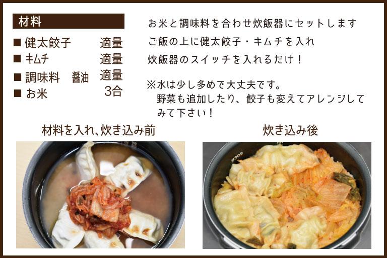 餃子とキムチ ピリ辛ご飯レシピ