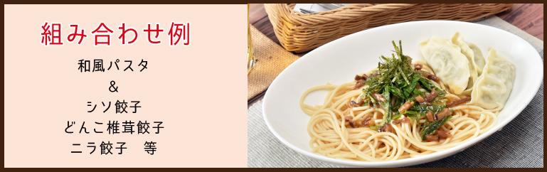 お好みパスタの餃子添えのレシピ