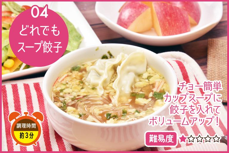 どれでもスープ餃子