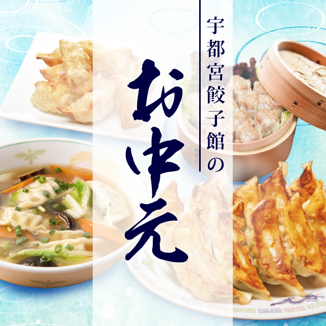 宇都宮餃子館のお中元ギフト2021