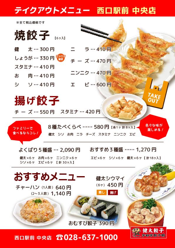 テイクアウトメニュー、宇都宮餃子館 中央店