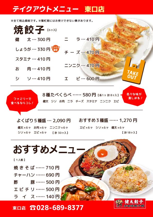 テイクアウトメニュー、宇都宮餃子館 東口店