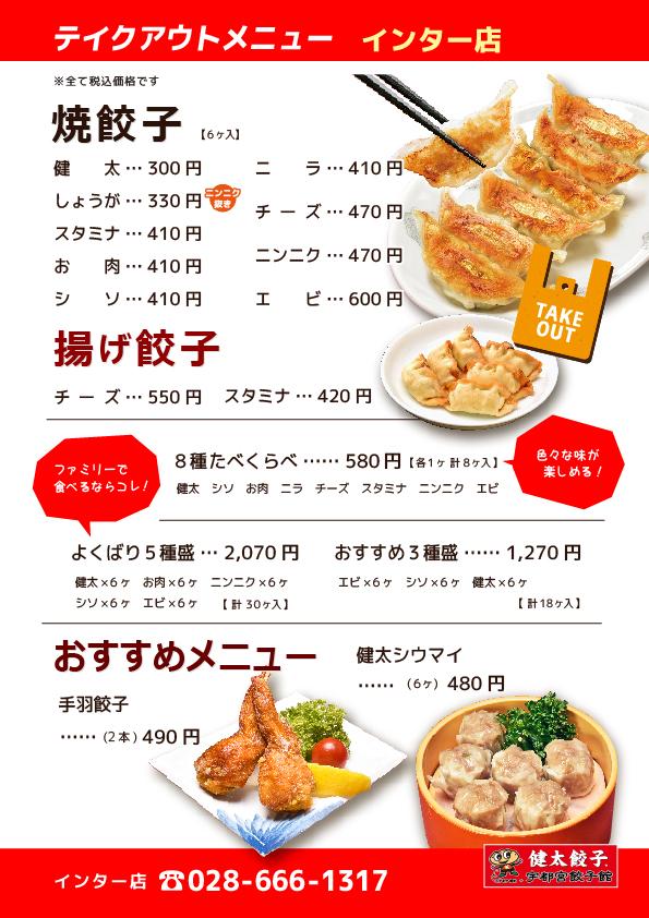 テイクアウトメニュー、宇都宮餃子館 インター店