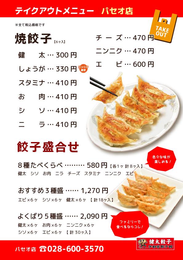 テイクアウトメニュー、宇都宮餃子館 パセオ店
